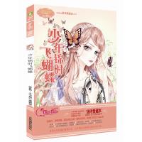 意林:小小姐小MM迷你爱藏本12--少年锦时飞蝴蝶(升级版)