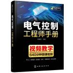 电气控制工程师手册