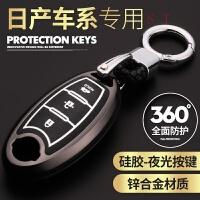 日产钥匙包尼桑新轩逸天籁钥匙包逍客钥匙包奇骏骐达蓝鸟劲客楼兰汽车钥匙套智能壳