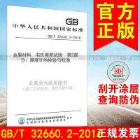 GB/T 32660.2-2016金属材料 韦氏硬度试验 第2部分:硬度计的检验与校准