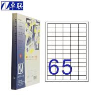 卓联ZL2865A镭射激光影印喷墨 A4电脑打印标签 39.5*22mm不干胶标贴打印纸 65格打印标签 100页