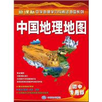 中国地理地图・初中专用版