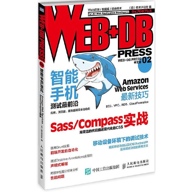 WEB+DB PRESS 中文版.02 智能手机测试+Amazon Web Services+Sass/Compass实战,腾讯、百度、淘宝、美团、豆瓣前后端工程师鼎力推荐