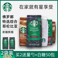 星巴克原装进口意式浓缩咖啡豆新鲜现磨手冲美式黑咖啡粉烘焙2袋