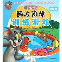 猫和老鼠脑力阶梯训练游戏 初级篇 何荔