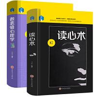 全2本】微表情心理学+读心术 心理学 正版书 fbi教你读心术与心理学 正版书藏心术 心理学书籍读心术入门基础书籍