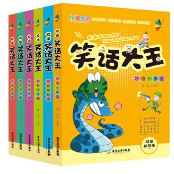 校园笑话大王系列全6册 6-12-15岁儿童读物故事书图书笑话书 畅销口才锻炼 幽默冷笑话大全 三四五六年级小学生课外阅读书籍