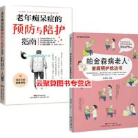 2本书 老年痴呆症的预防与陪护指南+帕金森病老人家庭照护枕边书 老年人疾病预防诊断治愈书籍 关注老年