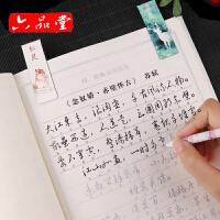 草书字帖钢笔练字诗词精选基础笔画 硬笔入门初学者
