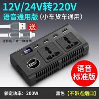 车载逆变器转换器12V/24V转220V车用电源转换器多功能汽车插座充电器逆变器