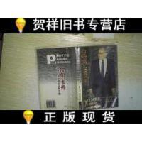 【二手正版9成新现货】皮尔・卡丹:世界时装大师的品牌之道、。 /[美]大卫・霍夫曼(David J.Hoffman)