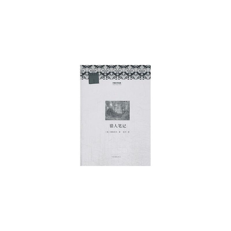 【RT4】外国文学经典--猎人笔记 (俄罗斯) 屠格涅夫,张耳 河南文艺出版社 9787807658290 亲,全新正版图书,欢迎购买哦!