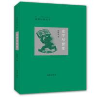 【正版】 海豚启蒙丛书:史学与世变