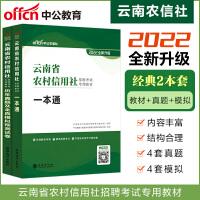 中公2019云南省农村信用社招聘考试一本通 历年真题全真模拟 2本套