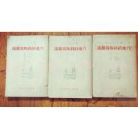 【旧书二手书85品】远离莫斯科的地方 第一二三部 /阿札耶夫 人民文学出版社