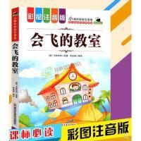 小蝌蚪彩绘注音版 会飞的教室 语文新课标必读专为儿童编写的一部彩色百科类图书小学儿童文学名著