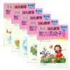 包邮新编幼儿数学智力活动卡(5-6岁)大班全5册 幼儿用书北京少年儿童出版社