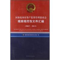 国有资产监督管理委员会规章规范性文件汇编(2003-2012) 国务院国资委政策法规局 9787514131291