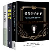 全套3册 做好的自己+自控力+办事的艺术 自我实现激励正能量为人处世的艺术 人际关系交往自律书籍全集正版收益一生的书三