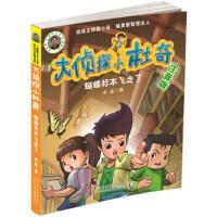 大侦探小杜奇 蝴蝶标本飞走了 谢鑫 9787537686419 河北少年儿童出版社 新华书店 品质保障