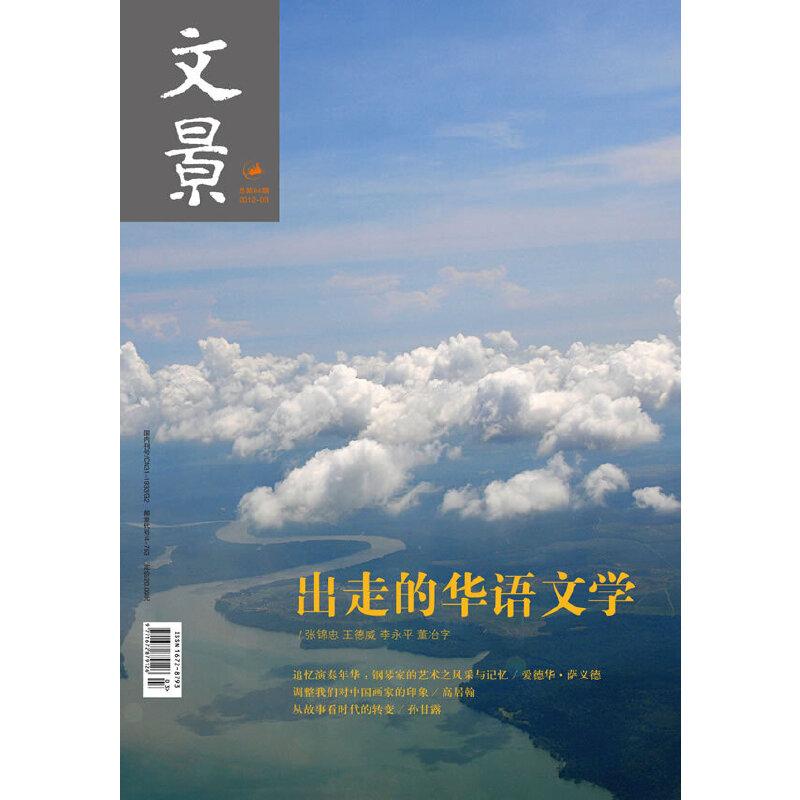 文景  2012年03月 总第84期 出走的华语文学