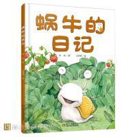 我的日记系列―蜗牛的日记白冰中国少年儿童出版社