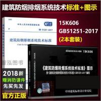 【当天发货 官方正版】备考2019 2018新增消防规范 GB 51251-2017 建筑防烟排烟系统技术标准+15K