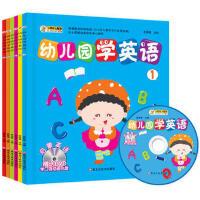 小笨熊新版幼儿园学英语赠光盘1张 套装6册 幼儿启蒙英语教材 少儿英语读物 幼小衔接整合教材早教书籍 3-4-5-6岁