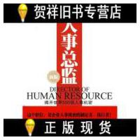 【二手正版9成新现货】人事总监 /中国友谊 中国友谊出版公司