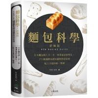 现货正版面包科学 日本面包师人手一本 将专业秘诀科学化 271个发酵基础知识与烘焙原理 港台原版 大境出版