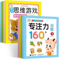 专注力训练8册 数学逻辑思维训练小学一年级天天练注意力趣味宝宝启蒙益智游戏图书籍 幼儿1-2-3-4-5-6岁儿童早教