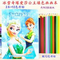冰雪奇缘爱莎公主画画本涂色书填色册儿童女孩子的艾莎漂亮配彩铅