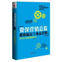 【新书店正版】营销总监教你搞定工业品营销 吴越舟 北京联合出版公司 9787550242708