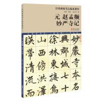 经典碑帖笔法临析教程:元 赵孟�\ 妙严寺记(洪亮主编)