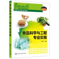 食品科学与工程专业实验(丁利君)