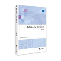 环法自行车赛车手训练秘诀【正版图书 绝版旧书】