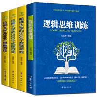 全4册逻辑思维训练书籍+哈佛大学1000个思维游戏+500个数独游戏+侦探游戏书 幼儿青少年儿童成人