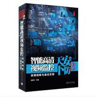 安防天下(2)智能高清视频监控原理精解与很佳实践 西刹子