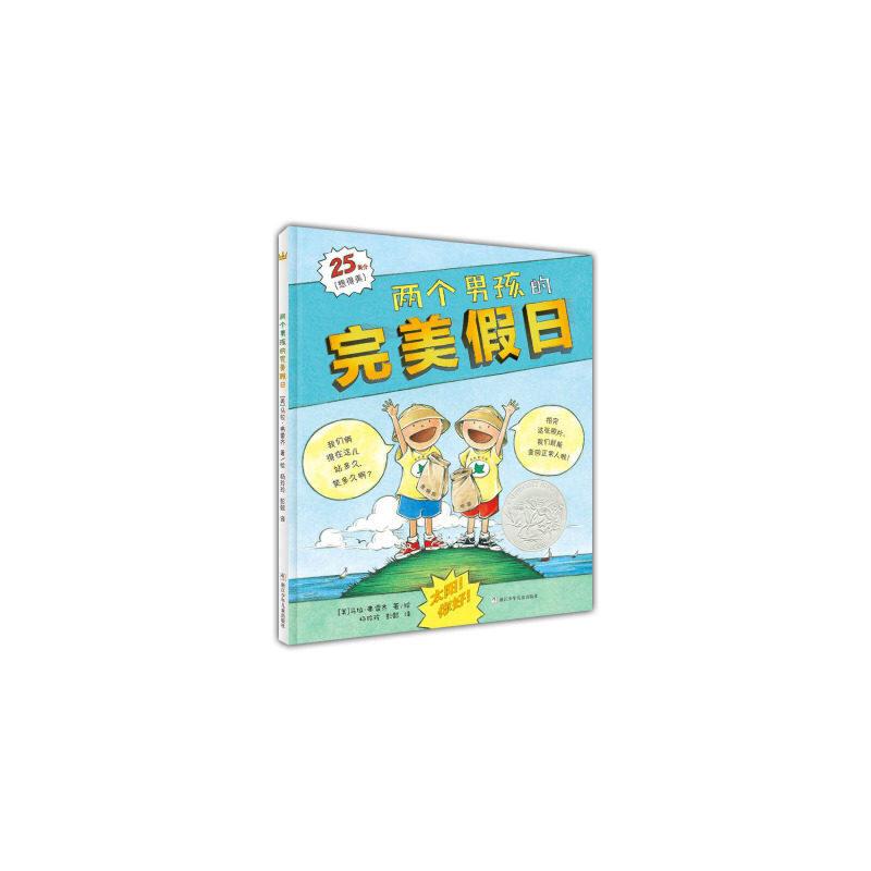 【奇想国】两个男孩的完美假日精装经典少幼儿读物图画故事畅销童书籍适合4-8-12岁儿童 早教启蒙睡前故事图小学生漫画书