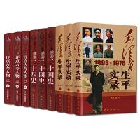 毛 泽东评点二十四史毛 泽东生平实录毛 泽东评点古今人物9册套装党政书籍精装正版现货