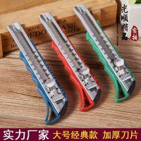 手推大号美工刀 工具刀 彩色金属裁纸刀 壁纸刀