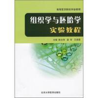 组织学与胚胎学实验教程(高等医学院校实验教程) 正版 陈志伟,梁军,王景霞 9787811169546