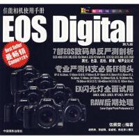 正版书籍 佳能相机使用手册 伍振荣 中国摄影出版社