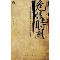 危情时刻中国历史节点上的人和事