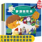 数学游戏绘本·第一辑(8册)