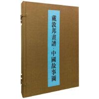 戴敦邦画谱・中国故事图