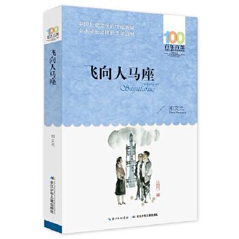 百年百部中国儿童文学经典书系(新版)·飞向人马座 百年百部中国儿童文学经典书系