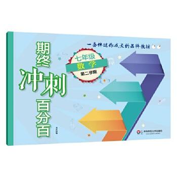 期终冲刺百分百.七年级数学(第二学期)2018春适用-上海市场的期终冲刺百分百出新版了,题目更新,试卷更全,冲刺满分的好帮手。