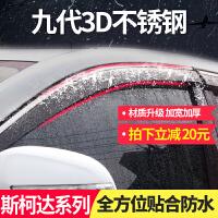 斯柯达明锐晴雨挡昕锐车窗雨眉晶锐昕动17科迪亚克专用改装挡雨板