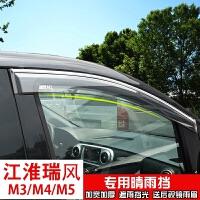 江淮瑞风M3/M4/M5改装车窗晴雨挡雨眉车窗遮雨板汽车专用配件